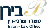 בירן עורכי דין